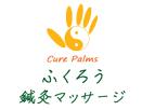 Cure Palms ふくろう 鍼灸マッサージ